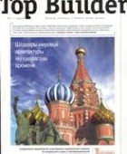 Российский журнал «Top Builder»